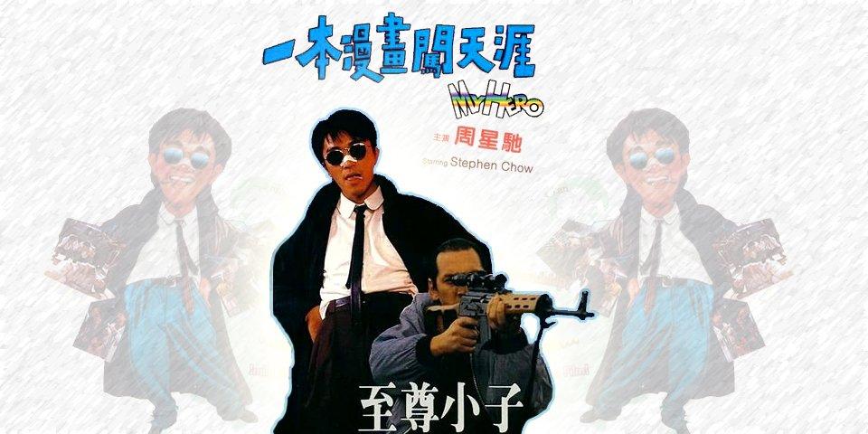my hero 1990 Anh Hùng Của Tôi (My Hero 1990) Châu Tinh Trì Full thuyết minh